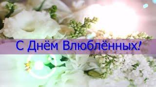 Поздравляю с Днём всех Влюбленных - Признание в Любви!