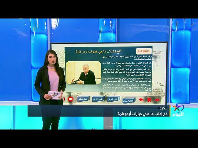 إليكم أبرز ما تناقلته الصحف العربية والعالمية لهذا اليوم 27_2_2020