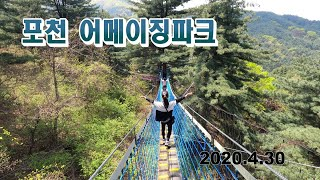 20200430 포천 어메이징파크 4K