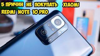 5 причин не покупать Xiaomi Redmi Note 10 Pro
