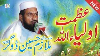 """""""Azmat-E-Auliya Allah"""" By Alllama Mulazim Hussain Doger   New Full Bayan 2020   عظمت اولیاء اللہ"""
