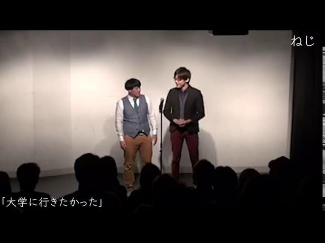 【ねじ】漫才「大学に行きたかった」2016.9.7(水)ケイダッシュステージシルバーライブより