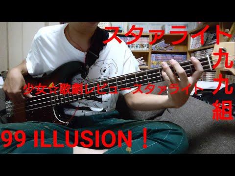 99 ILLUSION!/スタァライト九九組(少女☆歌劇レビュースタァライト)喝采を欲しがるBassistはしつこく弾く。