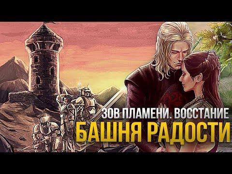 Игра престолов: Восстание Баратеона \ Башня Радости: Пламя и Лёд