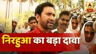 आजमगढ़: BJP उम्मीदवार और भोजपुरी स्टार निरहुआ ने कहा- 'मैंने अपना काम किया, अब जनता अपना काम करेगी'