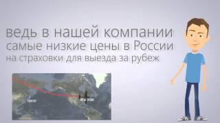 видео Медицинская страховка для выезда за границу, онлайн оформление туристической страховки
