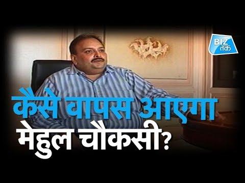 कैसे वापस आएगा Mehul Choksi?|PNB Scam| Antigua| Biz Tak
