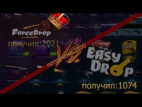 Какой из сайтов лучше| Force Drop VS Easy Drop: Где лучше выпадает кейсы? опен кейс !!