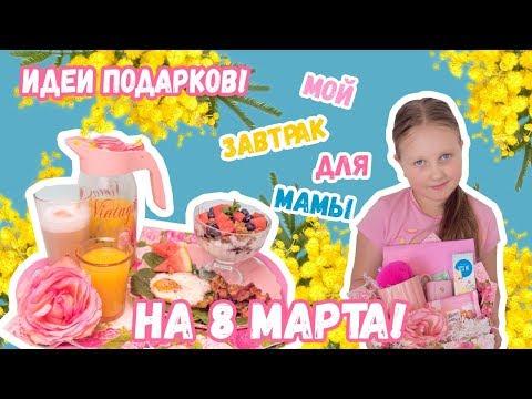 ИДЕИ ПОДАРКОВ и ЗАВТРАК ДЛЯ МАМЫ на 8 марта!