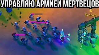 УПРАВЛЯЮ АРМИЕЙ МЕРТВЕЦОВ! - Undead Horde