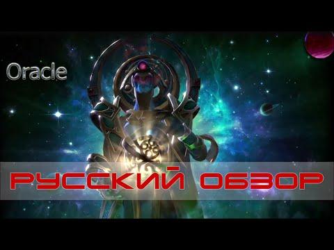 видео: oracle - nerif (Русский обзор) [dota 2]