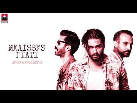 MELISSES - ΓΙΑΤΙ   LIVIN R & PADE REMIX