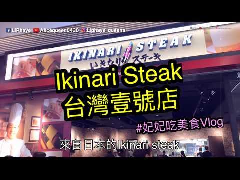 試吃報告 Ikinari Steak 日本連鎖秤重牛排 台北南港Citylink 台灣壹號店新開幕啦!