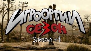 School 13 - Игрооргии : Сезон 3 - Эпизод 4 - Fallout 4