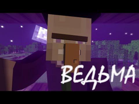 Ведьма (Короткая Minecraft Анимация)
