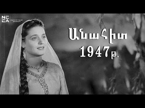 Անահիտ 1947 - Հայկական ֆիլմ / Anahit - Haykakan Film / Анаит 1947