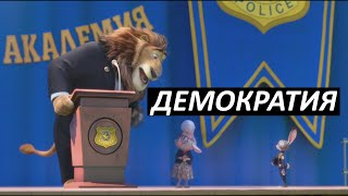 Выпуск 17. Демократия