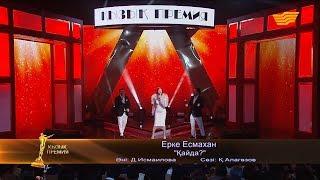 Ерке Есмахан - «Қайда?» (Әні: Д.Исмаилова, сөзі: Қ.Алагөзов)