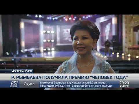 Роза Рымбаева получила премию «Человек года»