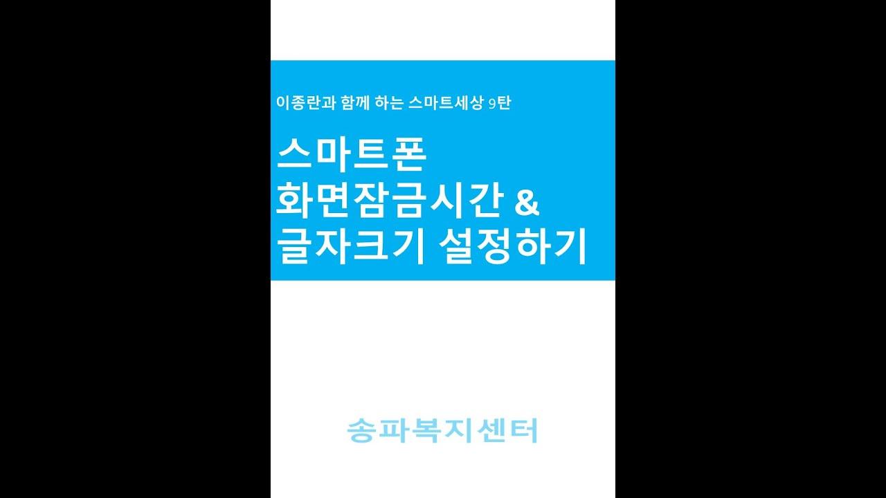 송파복지센터 스마트세상 9탄