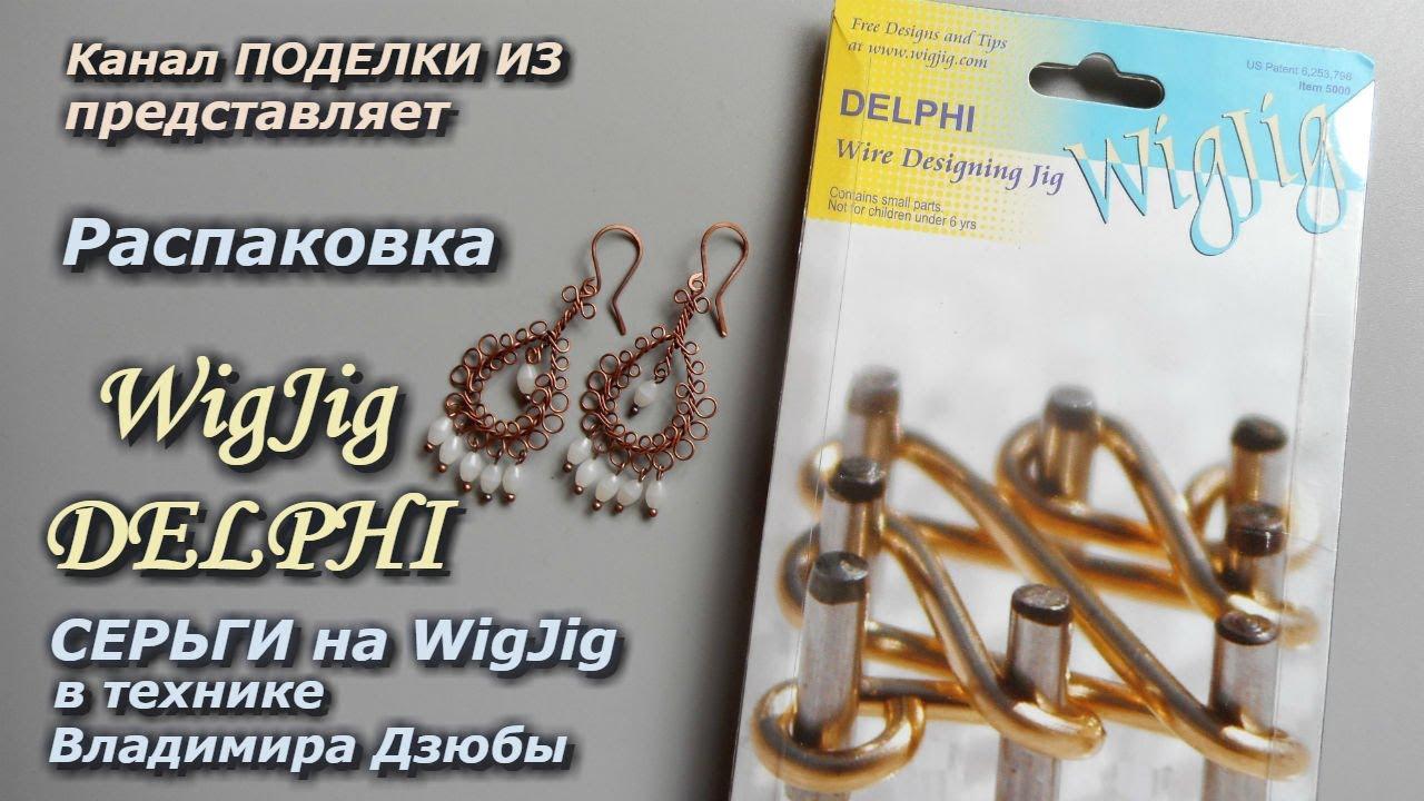 Распаковка WigJig DELPHI, серьги на WigJig в технике Владимира Дзюбы