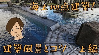 【ARK】海上拠点建築の風景:上編♯77【ARK Survival Evolved】
