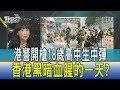 【少康開講】港警開槍18歲高中生中彈  香港黑暗血腥的一天?