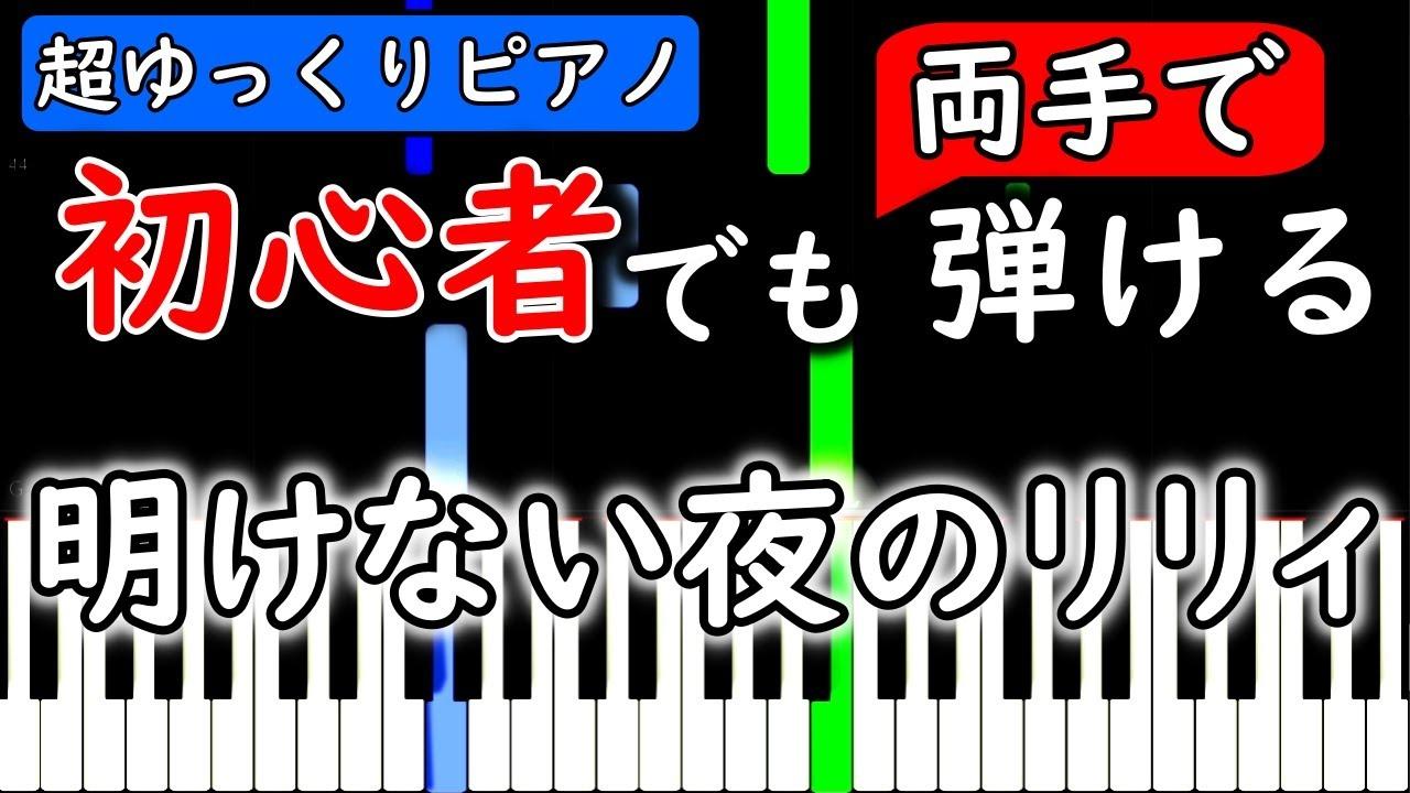 【楽譜付き】明けない夜のリリィ - 傘村トータ【ピアノ簡単超ゆっくり・初心者練習用】 yuppiano