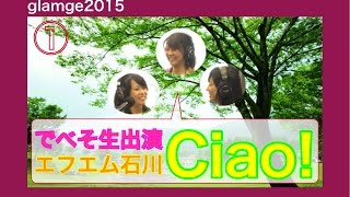FM石川805 Ciao!に生出演の模様を公開 !! 2015.8.19