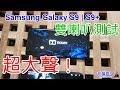 Samsung Galaxy S9/S9+ 官方新聞稿→ http://iqmore.tw/press-release-samsung-galaxy-s9-s9plus 小技巧: Samsung Galaxy S9 導覽列密技與壓力感應首頁鍵操作介紹,適用Note8...