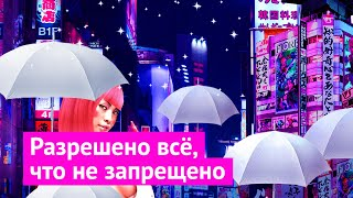 Токио: бары, проституция и метро