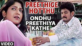 Preethige Hotthu Video Song II Ondhu Preethiya Kathe II Shankar Aryan,Yag Shetty