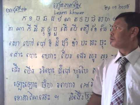 Learn khmer មេរៀន១២ រំលឹកពួកព្យញ្ជនៈសំឡេង