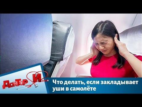 Что делать, если закладывает уши в самолёте | Доктор И