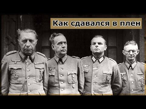 Это конец. Как сдался в плен танкист Отто Кариус / Воспоминания немецкого офицера о войне