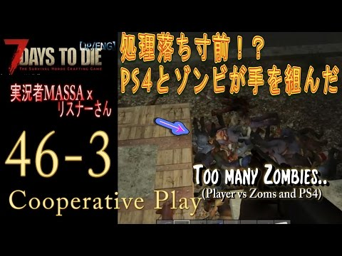 7 Days to Die PS4 Edition 遂に発売!!#46-3【JP/ENG】