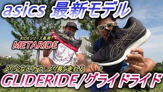 asics最新モデル GLIDERIDE(グライドライド)レビュー!! 楽に長く走れる!! 【アシックス METARIDE(メタライド)】