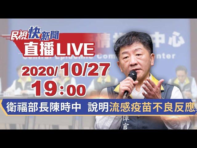 1027衛福部長陳時中親上火線 說明流感疫苗不良事件通報案例|民視快新聞|