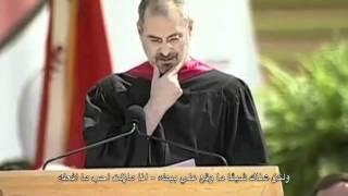 خطاب ستيف جوبز - جامعة ستانفورد - مترجم