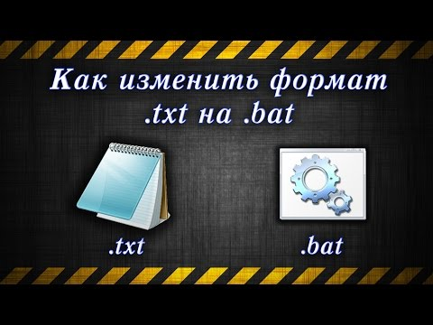 Как txt перевести в bat