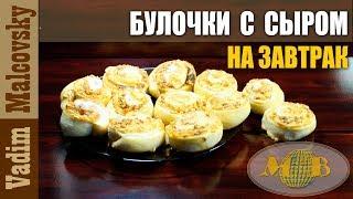 Рецепт Булочки с сыром и арахисом на завтрак. Мальковский Вадим