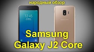 Samsung Galaxy J2 Core: ультрабюджетный смартфон на Android Go