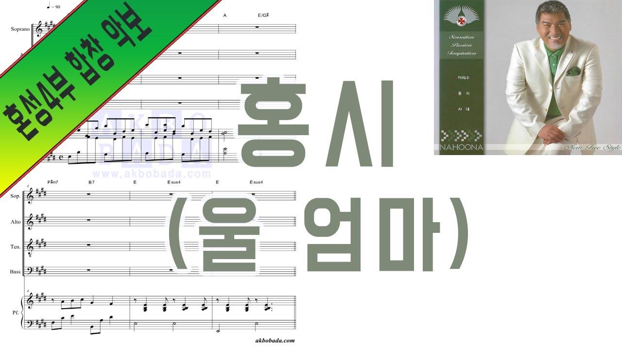 세로보기 | [합창 악보/MR] 홍시 (울 엄마) (생각이 난다~ 홍시가 열리면~♬)