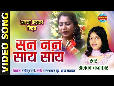 Chhattisgarhi Song - San Sanan Saayi - Dhak Dhak Kare Jiya Mora - Alka Chandrakar - Govind Chandra