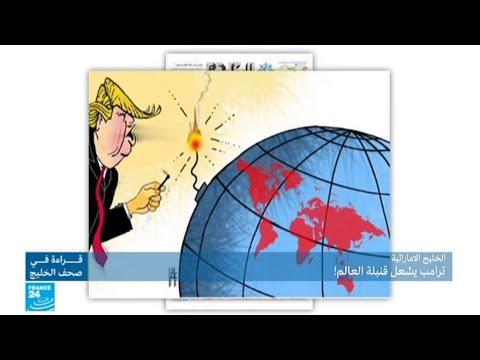 -ترامب يشعل قنبلة العالم!-  - نشر قبل 3 ساعة
