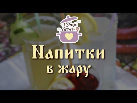 Slavic Secrets106 Напитки в жару без регистрации и смс
