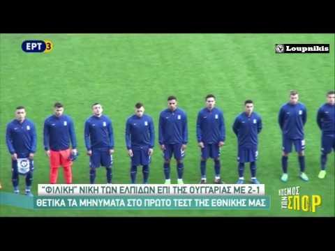 Ελλάδα - Ουγγαρία 2-1 Φιλικό (Εθνικές Ελπίδων) {22/3/2017}