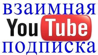 ВЗАИМНАЯ ПОДПИСКА !!!Subscribe!!!