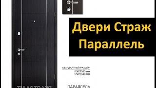 Страж Параллель - самые популярные входные двери в данной коллекции.(Входные двери в квартиру страж модель Параллель - http://vsidveri.kiev.ua/katalog-dverej/strazh/standart/paralel., 2016-09-19T20:15:41.000Z)