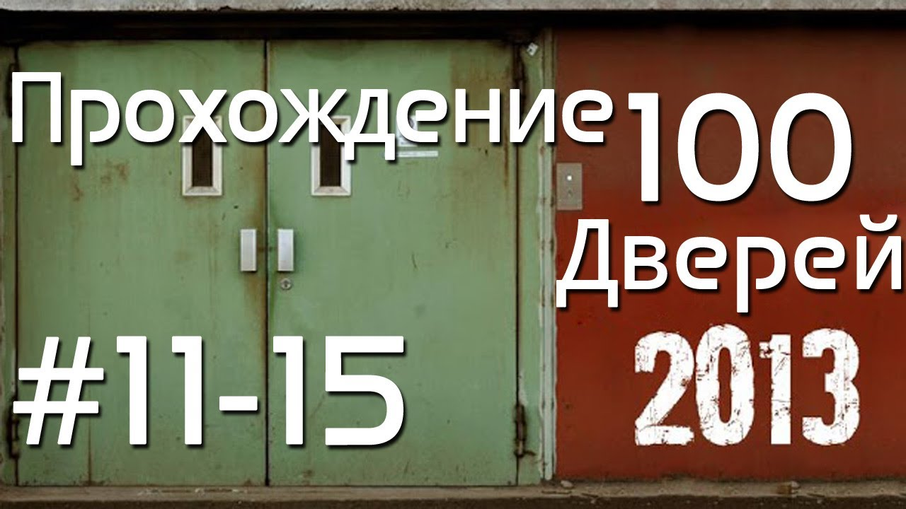 100 11 15 100 doors 2013 walkthrough youtube for 100 doors door 11 walkthrough